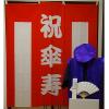【Dセット】レンタルちゃんちゃんこ(紫・傘寿祝い・鶴亀柄)と紅白幕&作務衣セット