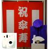 【チェキセット】レンタルちゃんちゃんこ(紫・傘寿祝い・鶴亀柄)&紅白幕とレンタルチェキのセット