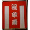【レンタル紅白幕】 祝傘寿