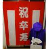 【Dセット】レンタルちゃんちゃんこ(紫・卒寿祝い・鶴亀柄)と紅白幕&作務衣セット