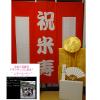 【ムービーセット】長寿のお祝いムービーとレンタルちゃんちゃんこ金(米寿のお祝い)&紅白幕の特別セット