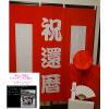 【ムービーセット】長寿のお祝いムービーとレンタルちゃんちゃんこ赤&紅白幕の特別セット