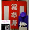【ムービーセット】長寿のお祝いムービーとレンタルちゃんちゃんこ紫&紅白幕の特別セット
