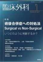 臨床外科 Vol.69 No.7 (2014) 術後合併症への対処法Surgical vs Non-Surgical-いつどのように判断するか?
