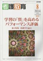 看護教育 Vol. 55 No.8 (2014) 学習の「質」を高めるパフォーマンス評価