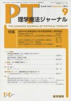 理学療法ジャーナル・PTジャーナル Vol.48 No.9 (2014) 脳卒中片麻痺患者の体性感覚障害と理学療法