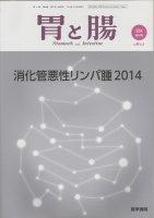 胃と腸 Vol.49 No.5 (2014) 増刊号 消化管悪性リンパ腫2014