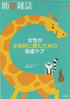 助産雑誌 Vol.69 No.5 (2015) 女性が主...