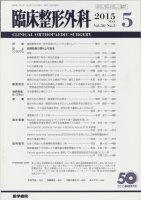 臨床整形外科 Vol.50 No.5 (2015) 股関...
