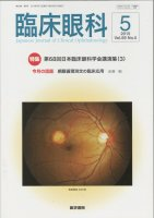 臨床眼科 Vol.69 no.5 (2015) 第68回日...