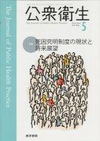公衆衛生 Vol.79 No.5 (2015) 死因究明...