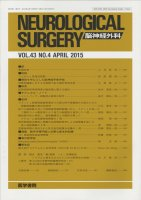 Neurological Surgery 脳神経外科 Vol.43 no.4 (2015)