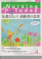 Nursing Today  ナーシングトゥデイ Vol.29 No.2 (2014) 4月号 見逃さない! 高齢者の急変