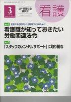 看護 Vol.66 No.3 (2014) [日本看護協会重点政策・重点事業関連企画] 看護職が知っておきたい労働関連法令/「スタッフのメンタルサポート」に取り…
