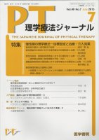 理学療法ジャーナル・PTジャーナル Vol.49 No.7 (2015) 慢性期の理学療法−目標設定と治療・介入効果