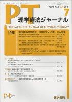 理学療法ジャーナル・PTジャーナル Vol.49 No.7 (2015) 慢性期の理学療法−目標設定と治療・介入効果
