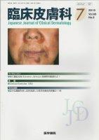 臨床皮膚科 Vol.69 No.8 (2015)