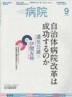 病院 Vol.74 No.9 (2015) 自治体病院改革は成功するのか