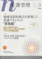 看護管理 Vol.25 No.9 (2015) 地域包括...