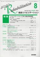 総合リハビリテーション Vol.43 No.8 (2015) リハビリテーション工学と福祉用具開発
