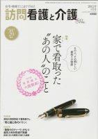 訪問看護と介護 Vol.20 No.9 (2015) 第2...