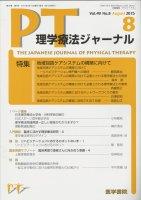 理学療法ジャーナル・PTジャーナル Vol.49 No.8 (2015) 地域包括ケアシステムの構築に向けて