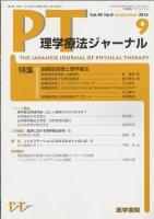 理学療法ジャーナル・PTジャーナル Vol.49 No.9 (2015) 脳機能回復と理学療法
