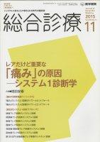 総合診療 Vol.25 No.11 (2015) レアだけど重要な「痛み」の原因─システム1診断学