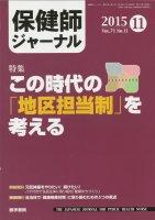 保健師ジャーナル Vol.71 No.11 (2015) ...