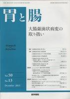 胃と腸 Vol.50 No.13 (2015) 大腸鋸歯状病変の取り扱い