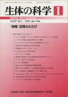 生体の科学 Vol.67 No.1 (2016) 記憶ふ...