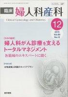 臨床婦人科産科 Vol.69 No.12 (2015) 婦...