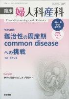 臨床婦人科産科 Vol.70 No.1 1/2月 合併...