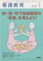 看護教育 Vol. 57 No.1 (2016) 形・型・...