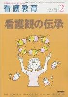 看護教育 Vol. 57 No.2 (2016) 看護観の...