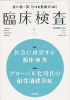 臨床検査 Vol.60 No.1 (2016) 社会に貢...