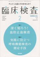 臨床検査 Vol.60 No.2 (2016) 深く知ろ...