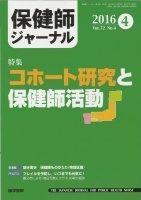 保健師ジャーナル Vol.72 No.4 (2016) ...