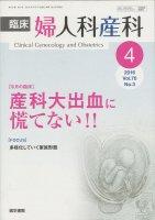 臨床婦人科産科 Vol.70 No.3 (2016) 産...