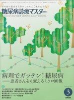 糖尿病診療マスター Vol.14 No.3 (2016)...