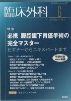 臨床外科 Vol.71 No.6 (2016) 必携 腹腔鏡下胃癌手術の完全マスター—ビギナーからエキスパートまで