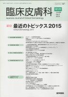 臨床皮膚科 Vol.69 No.5 (2015) 増刊号 最近のトピックス2015 Clinical Dermatology 2015