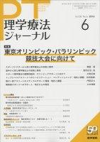理学療法ジャーナル・PTジャーナル Vol.50 No.6 (2016) 東京オリンピック・パラリンピック競技大会に向けて