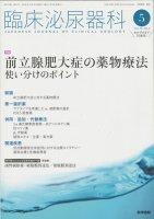 臨床泌尿器科 Vol.70 No.6 (2016) 前立腺肥大症の薬物療法─使い分けのポイント