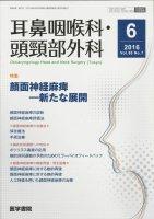 耳鼻咽喉科・頭頸部外科 Vol.88 No.7 (2016) 顔面神経麻痺—新たな展開