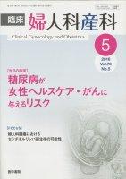 臨床婦人科産科 Vol.70 No.5 (2016) 糖尿病が女性ヘルスケア・がんに与えるリスク