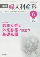 臨床婦人科産科 Vol.70 No.6 (2016) 若年女性の外来診療に役立つ基礎知識