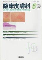 臨床皮膚科 Vol.70 No.6 (2016)