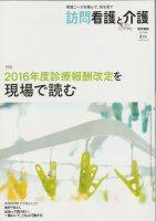 訪問看護と介護 Vol.21 No.6 (2016) 2016年度診療報酬改定を現場で読む