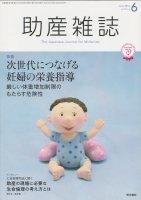 助産雑誌 Vol.70 No.6 (2016) 次世代につなげる妊婦の栄養指導 厳しい体重増加制限のもたらす危険性